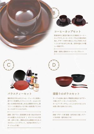 2017ウェルカムギフトカタログ修正_全ページ-3b