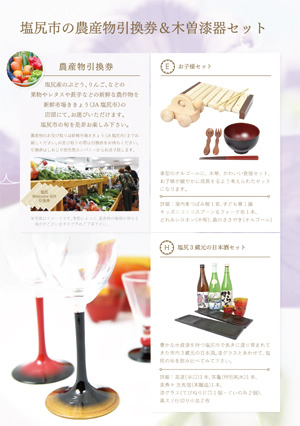 2017ウェルカムギフトカタログ修正_全ページ-4a